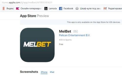 MelBet скачать app store