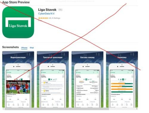 LigaStavok скачать app store